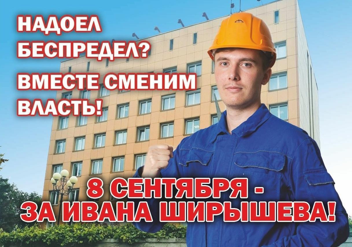 Ширышев